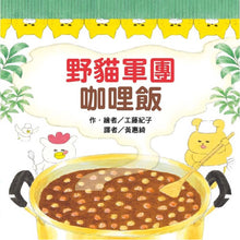 Load image into Gallery viewer, The Wild Cats Crew's Curry Rice • 野貓軍團 咖哩飯