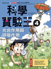 Load image into Gallery viewer, King of Science Experiments Manga Series (Books 1-4) • 漫畫科學實驗王套書【第一輯】(第1~4冊)