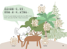 Load image into Gallery viewer, Welly Bilingual Activity Books: Let's Go Outside (一起去戶外)