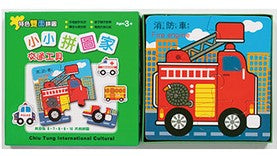 Little Bilingual Puzzles - Transportation • 小小拼圖家 - 交通工具