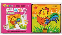 Load image into Gallery viewer, Little Bilingual Puzzles - Baby Animals • 小小拼圖家 - 寵物寶貝