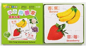Little Bilingual Puzzles - Fruits and Vegetables • 小小拼圖家 - 蔬菜水果