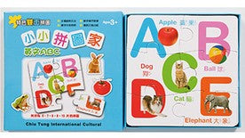 Little Bilingual Puzzles - ABC • 小小拼圖家 - 英文ABC