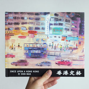 Once Upon a Hong Kong • 香港定格