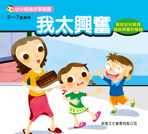 Children's Stories on Feelings and Emotions (Set of 8) • 幼兒情緒故事叢書 (套裝)