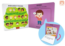 Load image into Gallery viewer, Families: A Lift-the-Flap Book • 幼兒家庭生活翻翻書