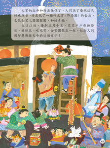 Stories of Traditional Chinese Festivals • 中國傳統節日故事
