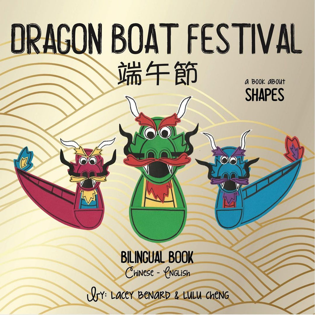 Bitty Bao: Dragon Boat Festival Board Book