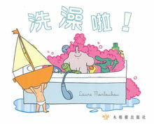 Load image into Gallery viewer, Bath Time! • 洗澡啦!