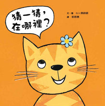 Load image into Gallery viewer, Guess! (Set of 3) • 猜一猜翻翻套書