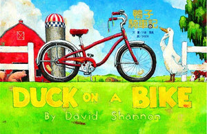 Duck on a Bike • 鴨子騎車記