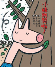 Load image into Gallery viewer, Don't Cry Little Pig! • 小豬別哭啦!