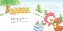 Load image into Gallery viewer, Little Chicks Celebrate Christmas • 小雞過耶誕節