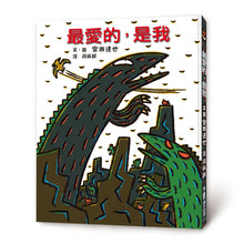 Load image into Gallery viewer, Tyrannosaurus Collection (Set of 3) • 霸王龍繪本集:教孩子認識愛(3冊)