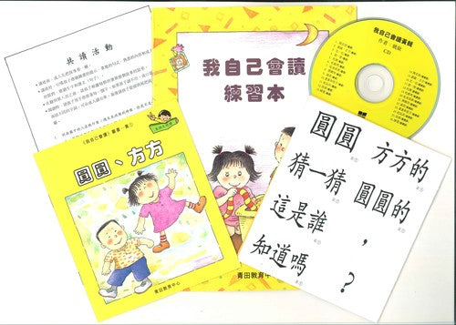 Greenfield I Can Read Collection - Level 3 Yellow Set • 我自己會讀 - 3. 黃輯