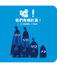 Load image into Gallery viewer, Shh! We Have A Plan! (Board Book) • 噓!我們有個計畫!(紙板書)