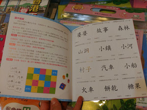 Baby Bear's Leveled Reader Set #2 (Bilingual with Cantonese/Mandarin Audio) • 熊寶寶趣味階梯閱讀 (4至5歲)
