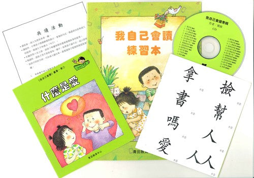 Greenfield I Can Read Collection - Level 5 Lime Set • 我自己會讀 - 5. 青輯