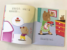 Load image into Gallery viewer, Baby Bear's Leveled Reader Set #1 (Bilingual with Cantonese/Mandarin Audio) • 熊寶寶趣味階梯閱讀 (3至4歲)