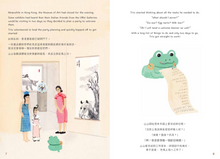 Load image into Gallery viewer, Mystery at the Museum (Bilingual with Cantonese Audio + Activity Book) • 藝術館奇幻之夜 (+活動手冊)