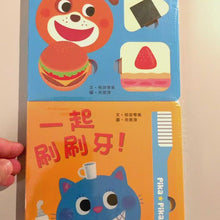 Load and play video in Gallery viewer, Healthy Baby Board Book Bundle: Eating & Brushing (Set of 2) • 健康寶寶遊戲書:吃飯刷牙我都會!