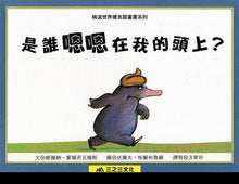 Load image into Gallery viewer, The Story of the Little Mole Who Went in Search of Whodunit • 是誰嗯嗯在我的頭上?