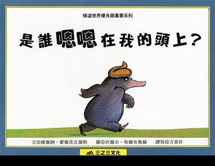 The Story of the Little Mole Who Went in Search of Whodunit • 是誰嗯嗯在我的頭上?