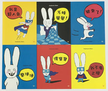 Load image into Gallery viewer, Super Bunny Bundle (Set of 6) • 超人兔系列 (6冊)