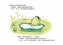 Load image into Gallery viewer, Little Fava Bean's Bed • 小蠶豆的床