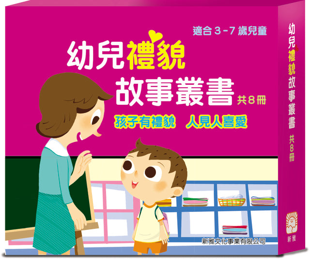 Children's Stories on Manners and Etiquette (Set of 8) • 幼兒禮貌故事叢書 (套裝)