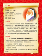 Load image into Gallery viewer, Famous Figures in Chinese History • 中國名人故事繪本