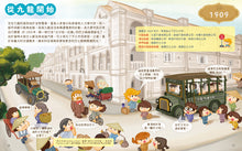 Load image into Gallery viewer, Hong Kong Brand Museum: Bus Story • 香港品牌博物館《巴士的故事》