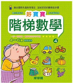 Beginner's Math Exercise Books - Level 4 (Ages 5-6) • 好寶寶階梯數學 4~6歲