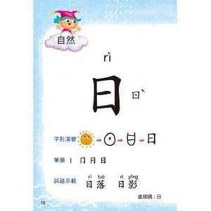 The New Magic Dictionary (with PinYin) • 新編識字魔法字典(附漢語拼音)