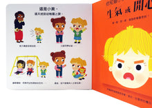 Load image into Gallery viewer, Feelings: A Lift-the-Flap Book of Emotions • 幼兒情緒翻翻書