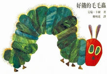 Load image into Gallery viewer, The Very Hungry Caterpillar Board Book • 好餓的毛毛蟲(硬頁書)