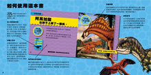 Load image into Gallery viewer, National Geographic Little Kids First Big Book of Dinosaurs •  國家地理 小小恐龍探險家