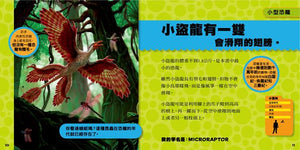 National Geographic Little Kids First Big Book of Dinosaurs •  國家地理 小小恐龍探險家