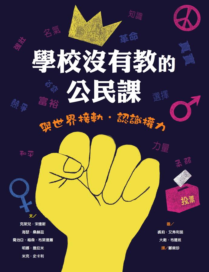 The Power Book: What is it, Who Has it and Why? • 學校沒有教的公民課: 與世界接軌.認識權力