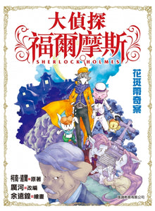Sherlock Holmes #4: The Mysterious Case of the Splotchy Ribbon • 大偵探福爾摩斯 #4:花斑帶奇案