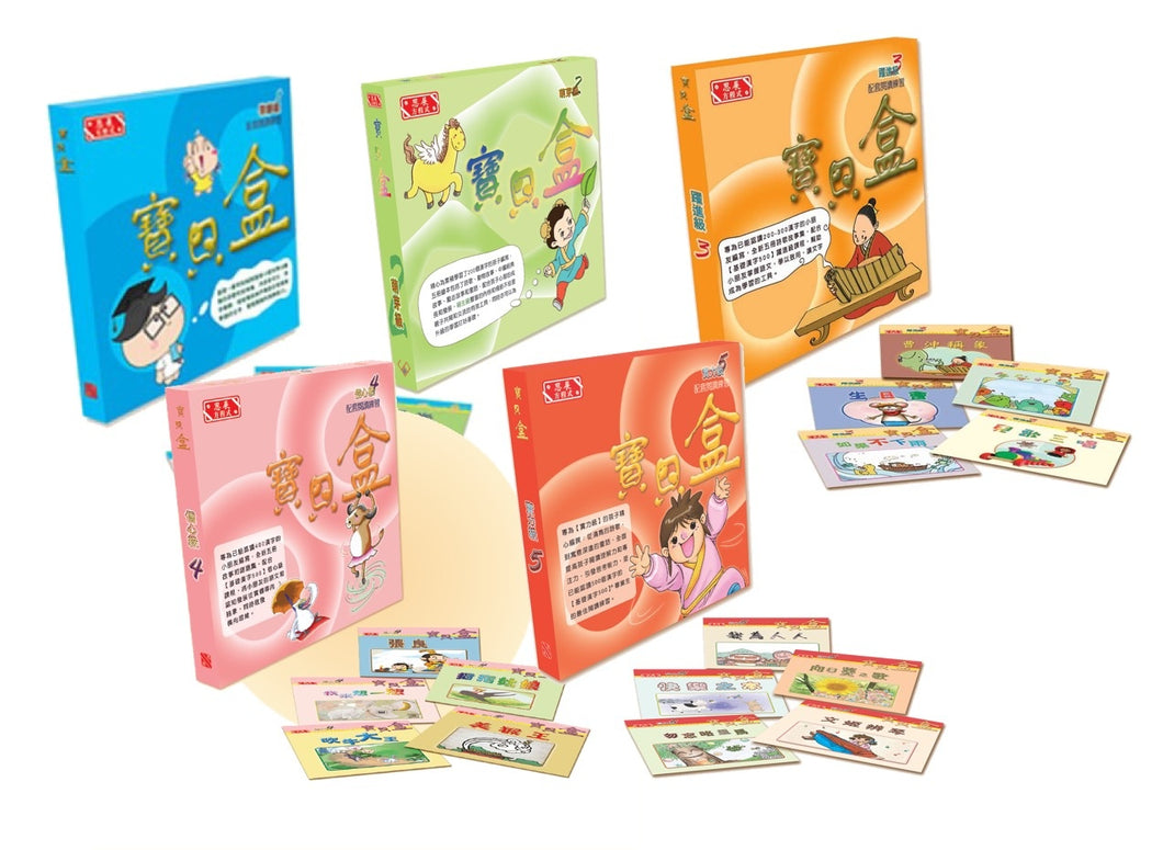 Sagebooks Treasure Box (Traditional) Sets 1-5 • 寶貝盒 (繁體) : 1-5 級