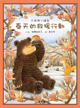 Load image into Gallery viewer, Big Bear and Little Dormouse: Spring Rescuers • 大熊與小睡鼠:春天的救援行動