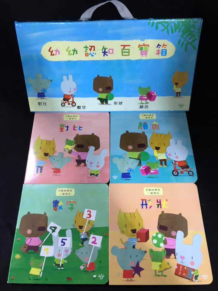 My First Early Learning Box (Set of 4) • 幼幼認知百寶箱(一盒四本)