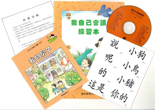 Greenfield I Can Read Collection - Level 2 Orange Set • 我自己會讀 - 2. 橙輯