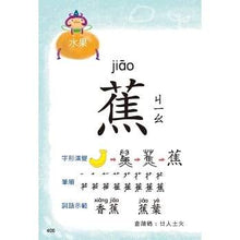 Load image into Gallery viewer, The New Magic Dictionary (with PinYin) • 新編識字魔法字典(附漢語拼音)