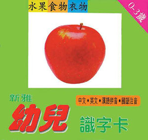 Children Literacy Flashcards: Fruits, Food, and Clothing  • 新雅幼兒識字卡 -- 水果‧食物‧衣服