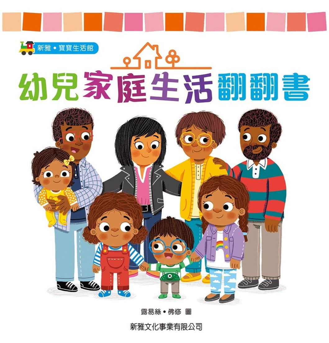 Families: A Lift-the-Flap Book • 幼兒家庭生活翻翻書