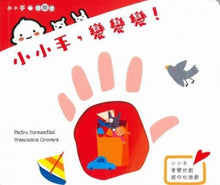 Load image into Gallery viewer, Little Hands, Transform! • 小小手,變變變!