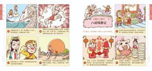 Load image into Gallery viewer, Chinese Classics Manga Series: Journey to the West • 小朋友最喜愛的四大名著:西遊記