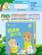 Load image into Gallery viewer, Baby Bear's Leveled Reader Set #3 (Bilingual with Cantonese/Mandarin Audio) • 熊寶寶趣味階梯閱讀 (5至6歲)